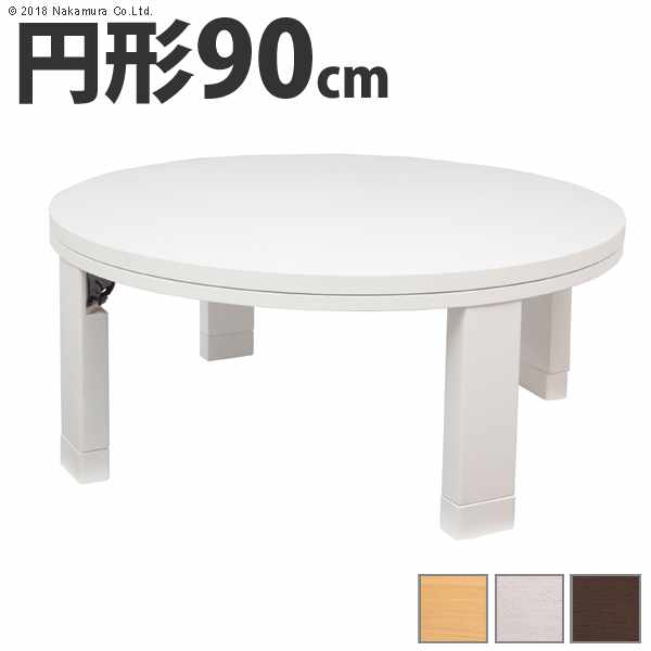 天然木 丸型 折れ脚 こたつ ロンド 90cm こたつ テーブル 円形 日本製 国産 新生活 引越し 家具 ※北海道 沖縄 一部離島は別途送料がかかります メーカーより直送します 11100196