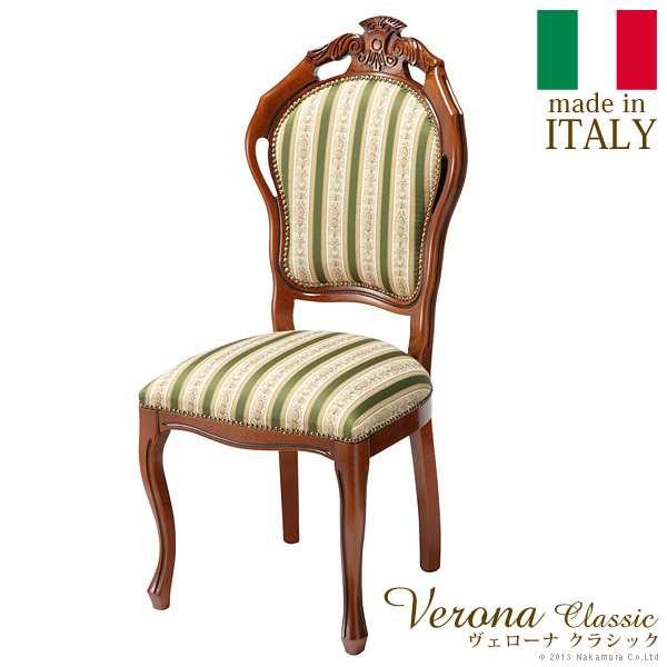 ヴェローナクラシック ダイニング チェア イタリア 家具 ヨーロピアン アンティーク風 新生活 引越し 家具 ※北海道 沖縄 一部離島は別途送料がかかります メーカーより直送します 42200026