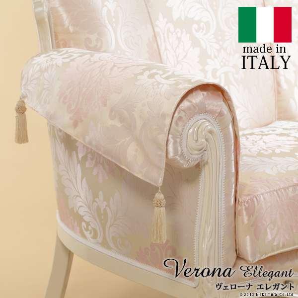 ヴェローナエレガント 肘カバー2枚組 イタリア 家具 ヨーロピアン アンティーク風 新生活 引越し 家具 ※北海道 沖縄 一部離島は別途送料がかかります メーカーより直送します 42200074