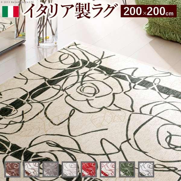 イタリア製 ゴブラン織ラグ Camelia カメリア 200x200cm ラグ ラグカーペット 正方形 新生活 引越し ※北海道 沖縄 一部離島は別途送料がかかります メーカーより直送します 61000364