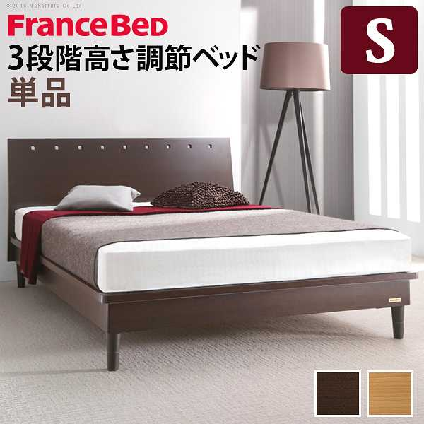 フランスベッド 3段階 高さ調節 ベッド モルガン シングル ベッドフレーム 新生活 引越し 家具 ※北海道は別途送料 沖縄 一部離島へのお届け不可 メーカーより直送します 61400075