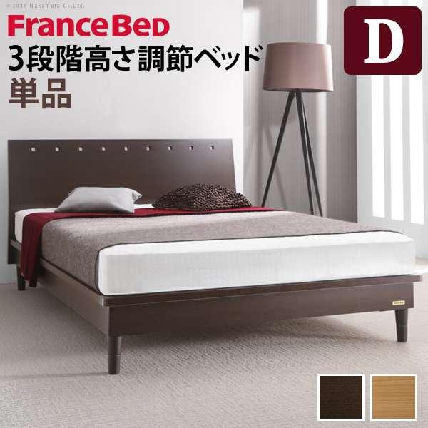 フランスベッド 3段階 高さ調節 ベッド モルガン ダブル ベッドフレーム 新生活 引越し 家具 ※北海道は別途送料 沖縄 一部離島へのお届け不可 メーカーより直送します 61400079
