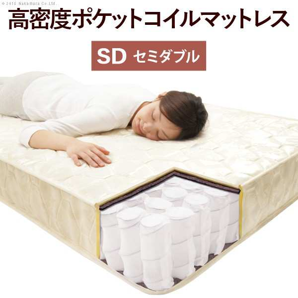 ベッド セミダブルサイズ マットレス ポケットコイル スプリング マットレス セミダブル マットレスのみ 寝具 新生活 引越し 寝具 ※北海道 沖縄 一部離島は別途送料がかかります メーカーより直送します C1100002