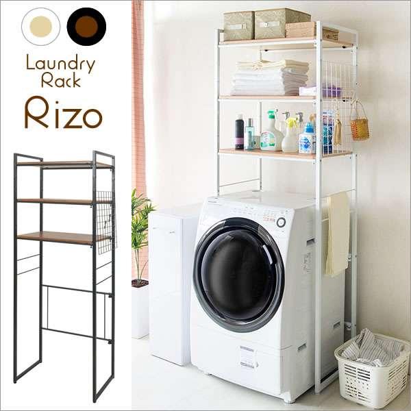 ランドリー ラック 三段の可動棚 横幅65~90cm 伸縮タイプ 洗濯 収納 Rizo リソ 新生活 引越し 家具 ※北海道・沖縄・離島は別途追加送料見積もりとなります メーカー直送品 SH-X6590