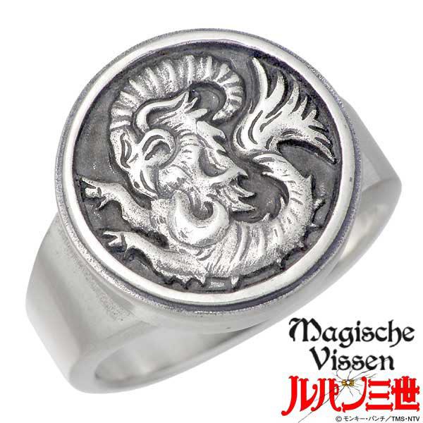 Magische Vissen【マジェスフィッセン】 リング 指輪 メンズ ルパン三世 カリオストロの城 シルバー クラリス 15~21号 925 スターリングシルバー OZR-045