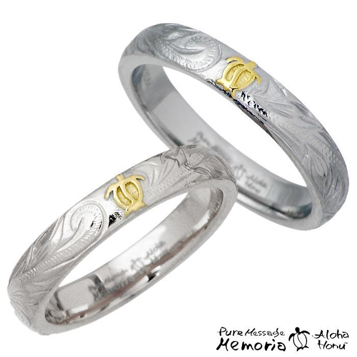 【ピュアメッセージ】Pure Message Memoria Aloha Honu ハワイアン ジュエリー ペア リング 指輪 ステンレス ウミガメ ホヌ プルメリア スクロール 波 金属アレルギー対応 ジュエリー PMH-004-P