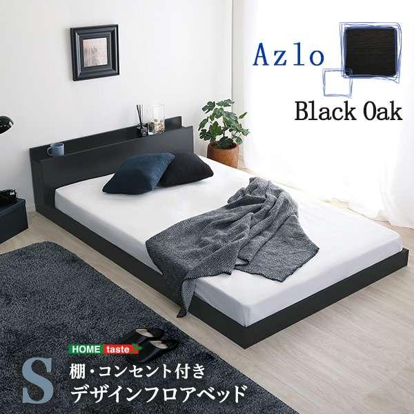 デザイン フロア ベッド フレームのみ S シングル サイズ 宮 棚付き コンセント付き Azlo アズロ- 新生活 引越し 家具 ※北海道 沖縄 離島は別途送料見積もり メーカーより直送いたします MOD-S-BOK