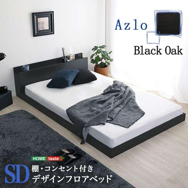 デザイン フロ アベッド フレームのみ SD セミダブル サイズ 宮 棚付き コンセント付き Azlo アズロ- 新生活 引越し 家具 ※北海道 沖縄 離島は別途送料見積もり メーカーより直送いたします MOD-SD-BOK