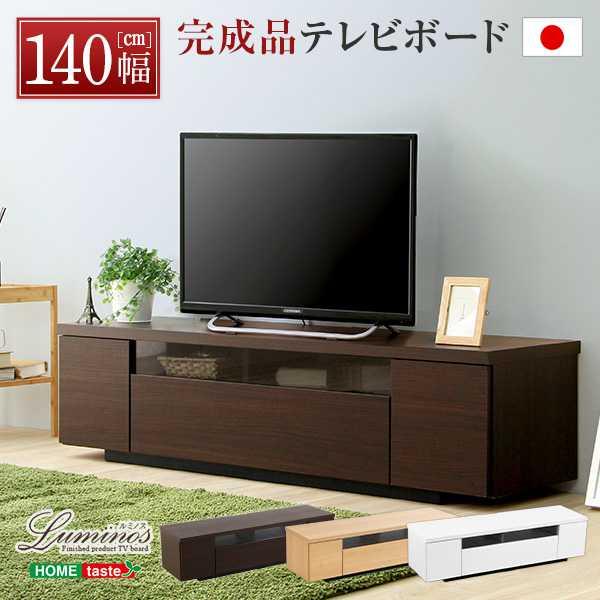 シンプルで美しいスタイリッシュなテレビ台(テレビボード) 木製 幅140cm 日本製・完成品 |luminos-ルミノス- ※北海道別途送料見積もり ※沖縄・離島お届け不可 SH-09-LMS140