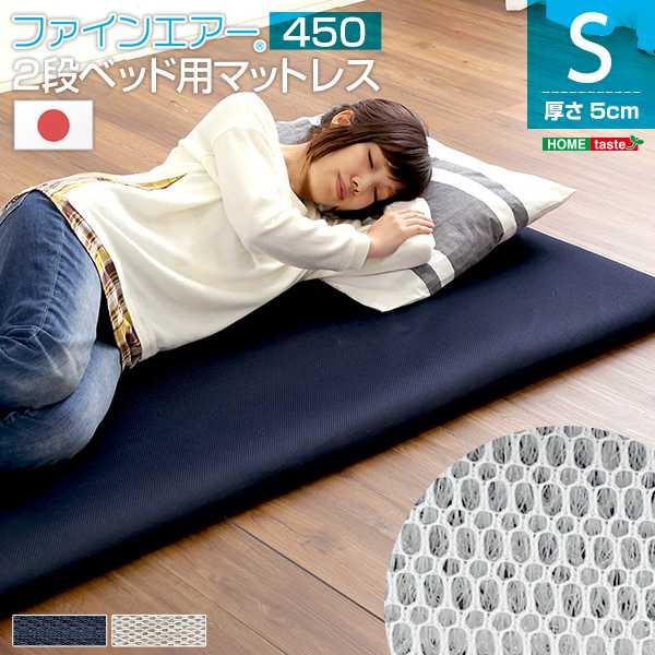 ファインエア ファインエア二段ベッド用450 体圧分散 衛生 通気 二段ベッド 日本製 新生活 引越し 寝具 ※北海道送料別途 ※沖縄 離島別途送料見積もり メーカーより直送します SH-FAO-4502D