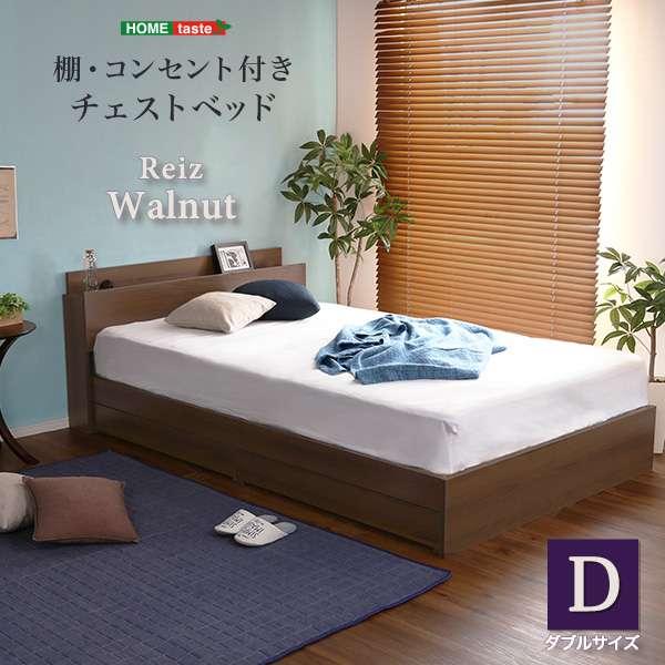 棚 コンセント付き チェスト ベッド フレーム Dサイズ Reiz レイズ 新生活 引越し 家具 ※北海道 沖縄 離島は別途送料見積もり メーカーより直送します STL-D-WAL
