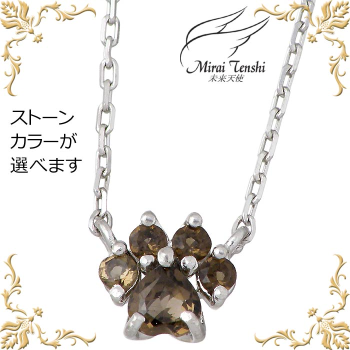 【未来天使】 Mirai Tenshi にくきゅう シルバー ジュエリー ネックレス ストーン レディース 肉球 アニマル MIP-1171