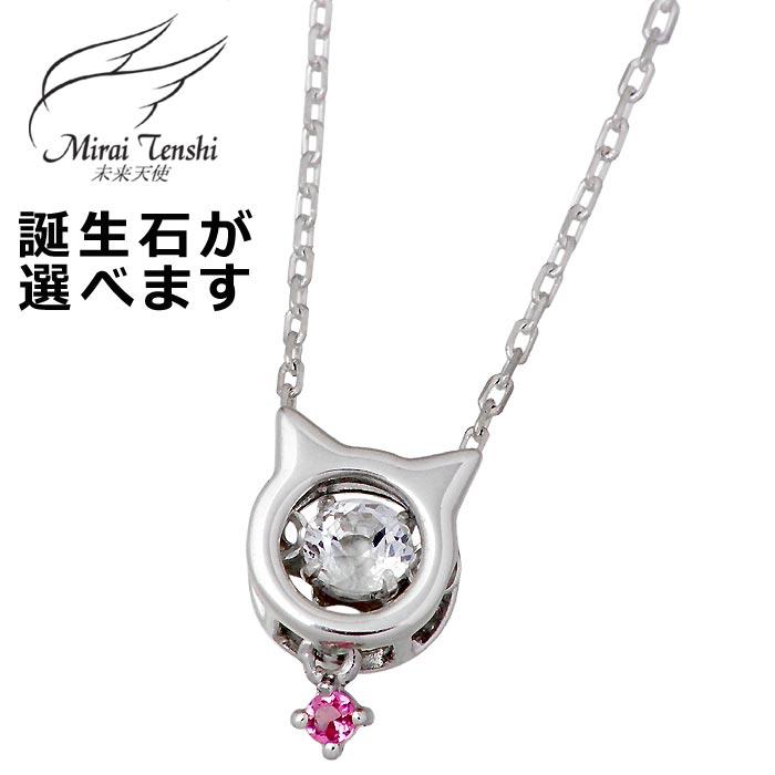 【未来天使】 Mirai Tenshi シルバー ネックレス Jewel Cat ダンシングストーン レディース ネコ 猫 誕生石 MIP-1198N