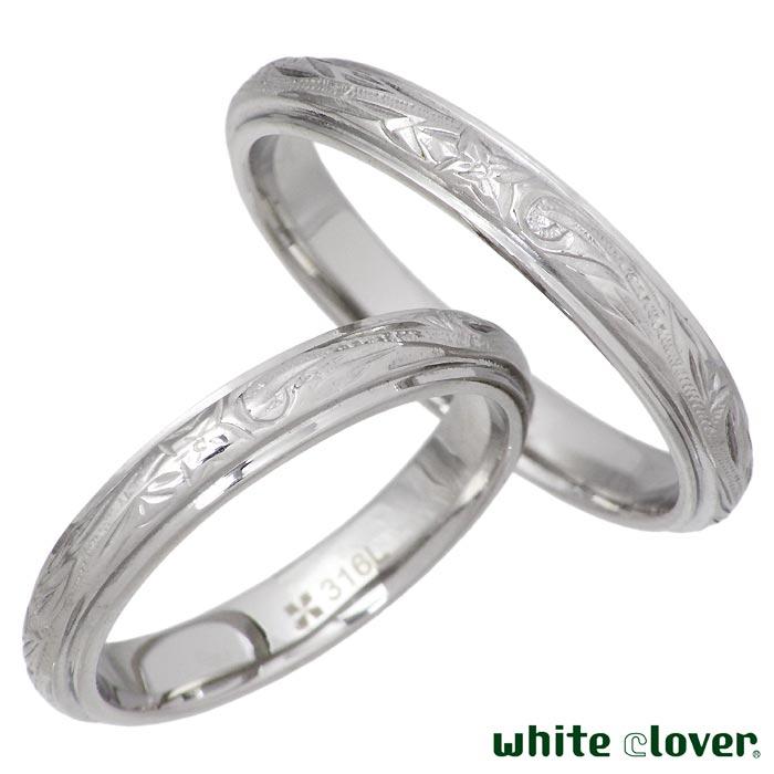 【ホワイトクローバー】white clover ステンレス ペア リング 指輪 ハワイアンジュエリー プルメリア スクロール 7~21号 アレルギーフリー サージカルステンレス316L 刻印可能 4SUR054SV-P
