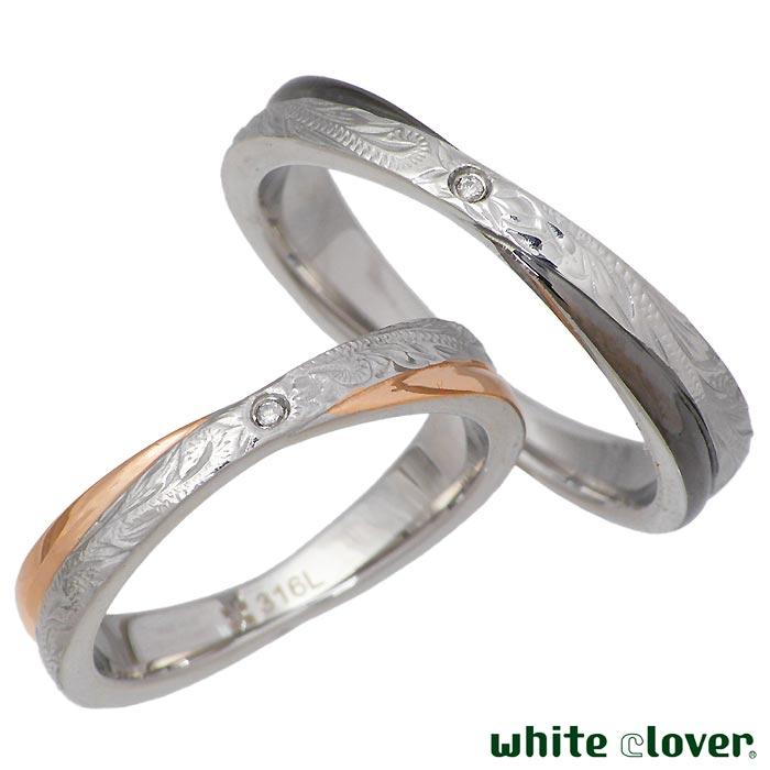 【ホワイトクローバー】white clover ステンレス ペア リング 指輪 ハワイアンジュエリー ダイヤモンド Xクロス 7~13号 13~19号 アレルギーフリー サージカルステンレス316L 刻印可能 4SUR055BK-GO-P