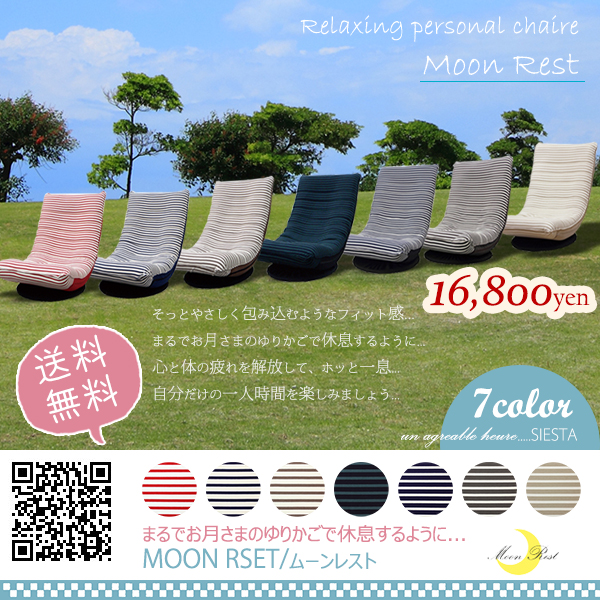 REST MOON (Moon rest) / swivel chair sofa / personal Chair / solo seat / recliner