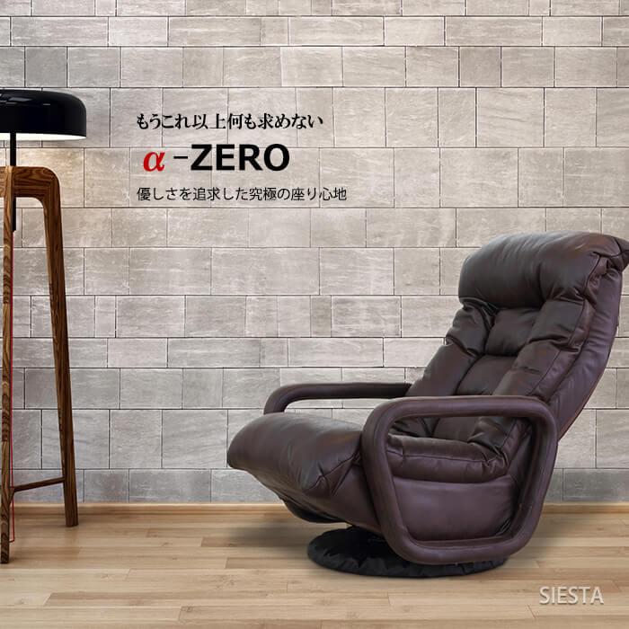【送料無料】回転式1人掛けソファα-ZERO(アルファゼロ)座椅子 リクライニング 回転式 新生活 一人暮らし【SIESTA】