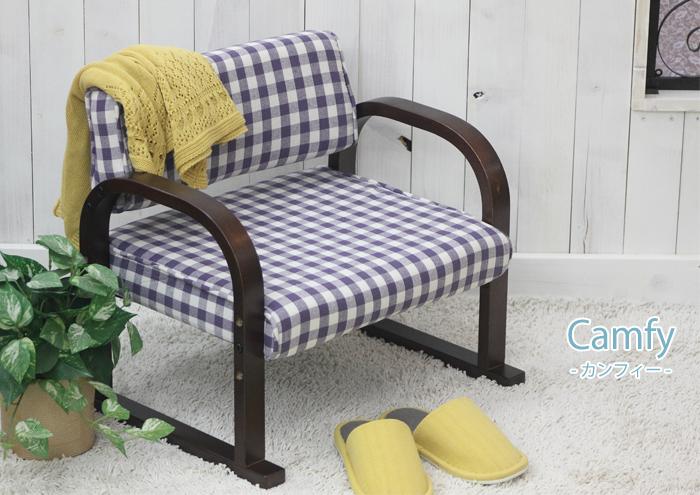 M.椅子上,椅子 /Comfy (配置) / 客厅椅子 / 椅子 / 日式椅 / 站坐舒适木框架 / 母亲的一天 / 父亲母亲节一天 / 高级公民 / 检查 / 完成