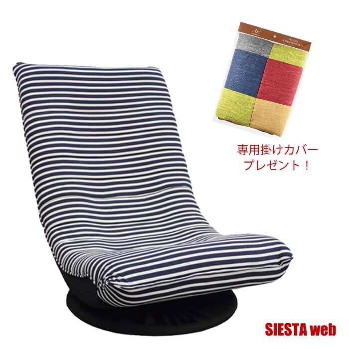 【掛けカバー付き】【送料無料】回転式1人掛けソファMOON ソファ REST(ムーンレスト)回転式 座椅子 ソファ 回転座椅子リクライニング 座椅子【SIESTA】, 由良町:5e9aad44 --- officewill.xsrv.jp