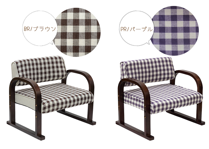M. Chair, Chair /Comfy (config) / parlor Chair / Chair / Japanese-style chairs / standing sitting comfortable wood frame / mother's day / father's day / senior citizen's day / check / completed