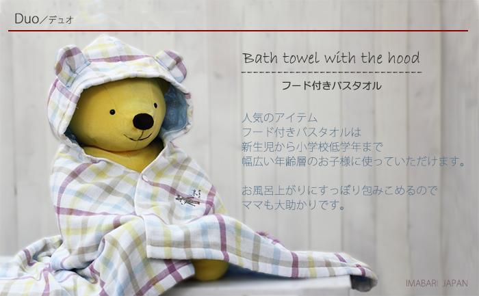品质 (语境) 连帽的浴巾 (双核)