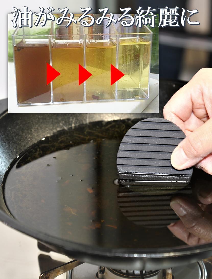 油マジック 油にポン みるみる綺麗に 70mm円形タブレット × 5個 2個 送料200円 セットアップ 汚れ臭いを吸着除去 油ろ過 ろ過フィルター カートリッジ ろ過カートリッジ 活性炭 油こし ろ過ポット ホーロー 炭ろ過 フィルター 至上 パール金属 オイルポット 交換用
