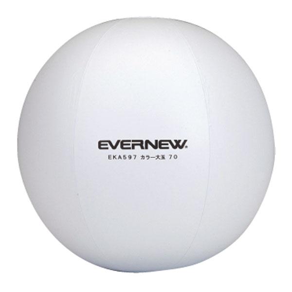 エバニュー カラー大玉70 ホワイト EVERNEW EKA597 90
