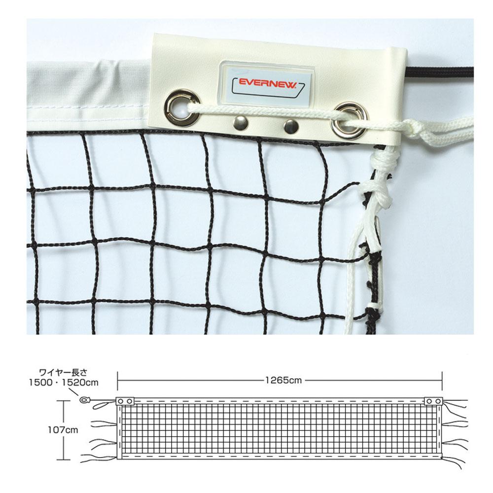 エバニュー ソフトテニスネット 内蔵型専用 EVERNEW EKE597