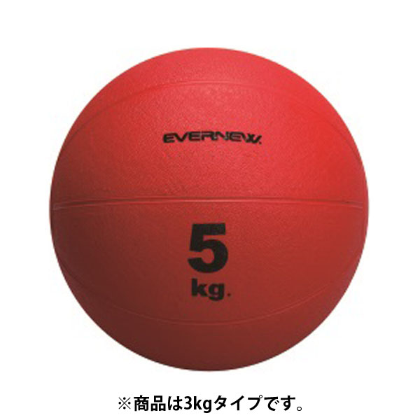 エバニュー メディシンボール 3kg EVERNEW ETB417