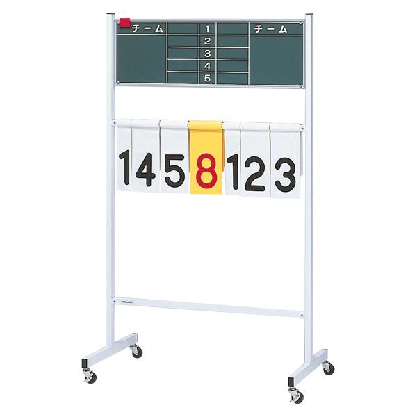 【送料無料】トーエイライト 得点板 RV 1 TOEILIGHT B5460 体育器具、用品 その他体育器具