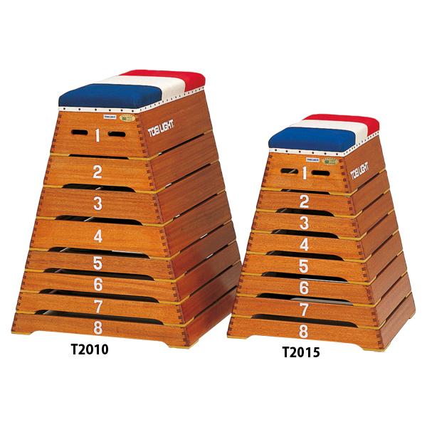 【送料無料】トーエイライト 跳箱 8 段 SL80 TOEILIGHT T2015 体育器具、用品 とび箱