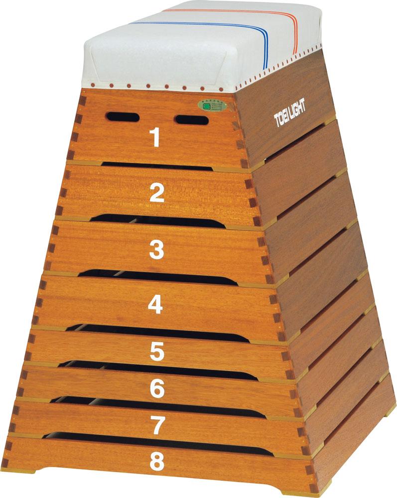 【送料無料】トーエイライト 跳び箱8段 中型 TOEILIGHT T1937 体育器具、用品 とび箱