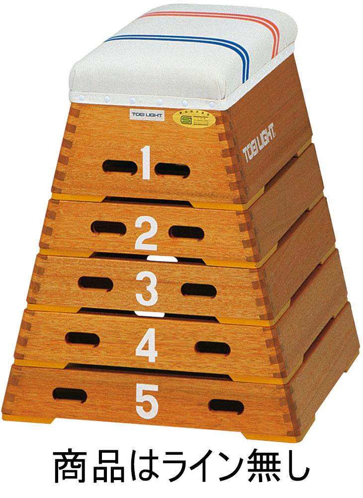 【送料無料】トーエイライト 跳び箱ST5段(上部ライン無) TOEILIGHT T1859 体育器具、用品 とび箱