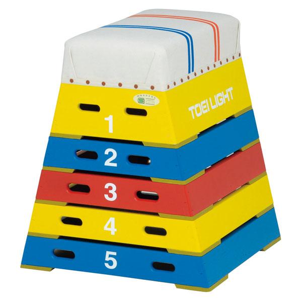 【送料無料】トーエイライト カラー跳び箱5段(小) TOEILIGHT T2572 体育器具、用品 とび箱