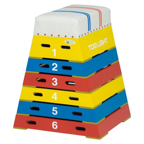 【送料無料】トーエイライト カラー跳び箱6段(小) TOEILIGHT T2573 体育器具、用品 とび箱