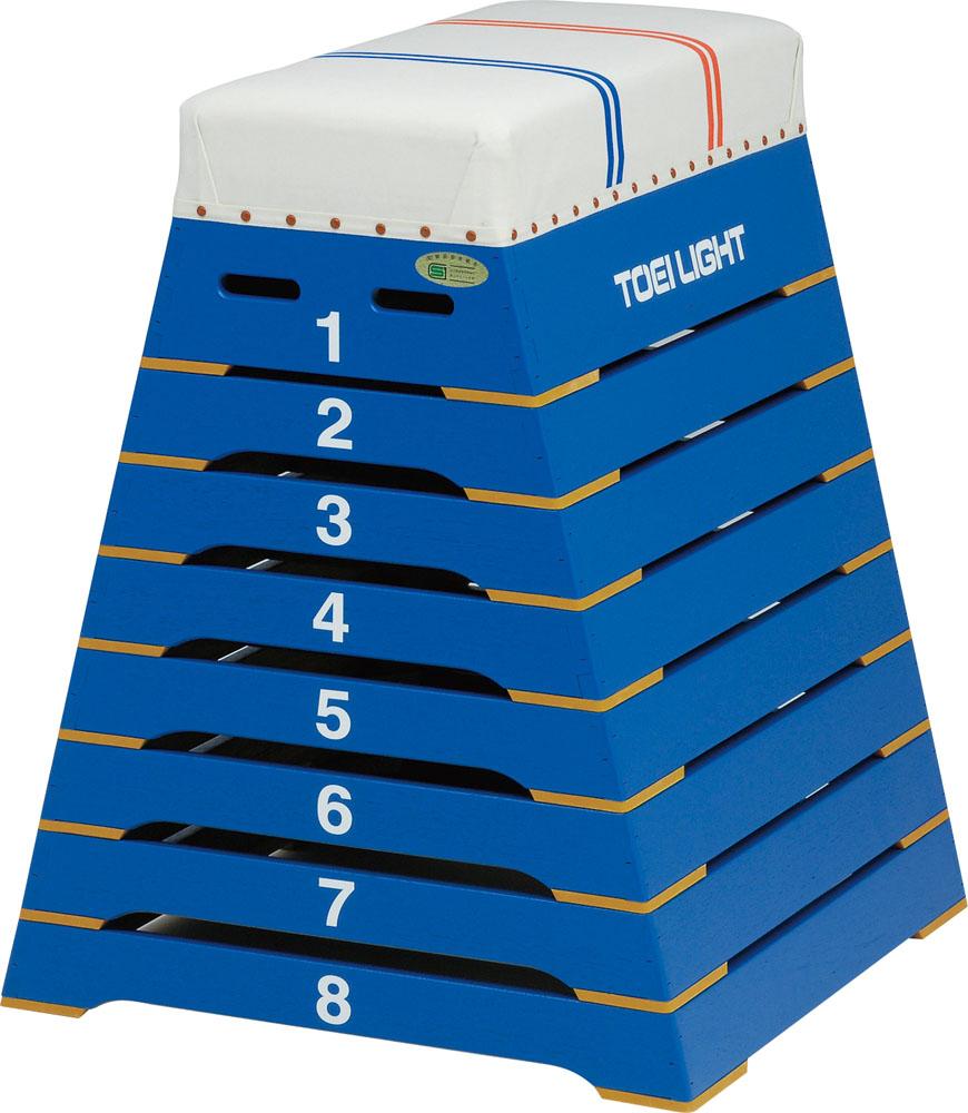 【送料無料】トーエイライト カラー跳び箱8段(小)青 ブルー TOEILIGHT T2808B 体育器具、用品 とび箱