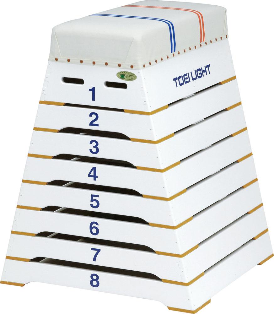 【送料無料】トーエイライト カラー跳び箱8段(小)白 ホワイト TOEILIGHT T2808W 体育器具、用品 とび箱