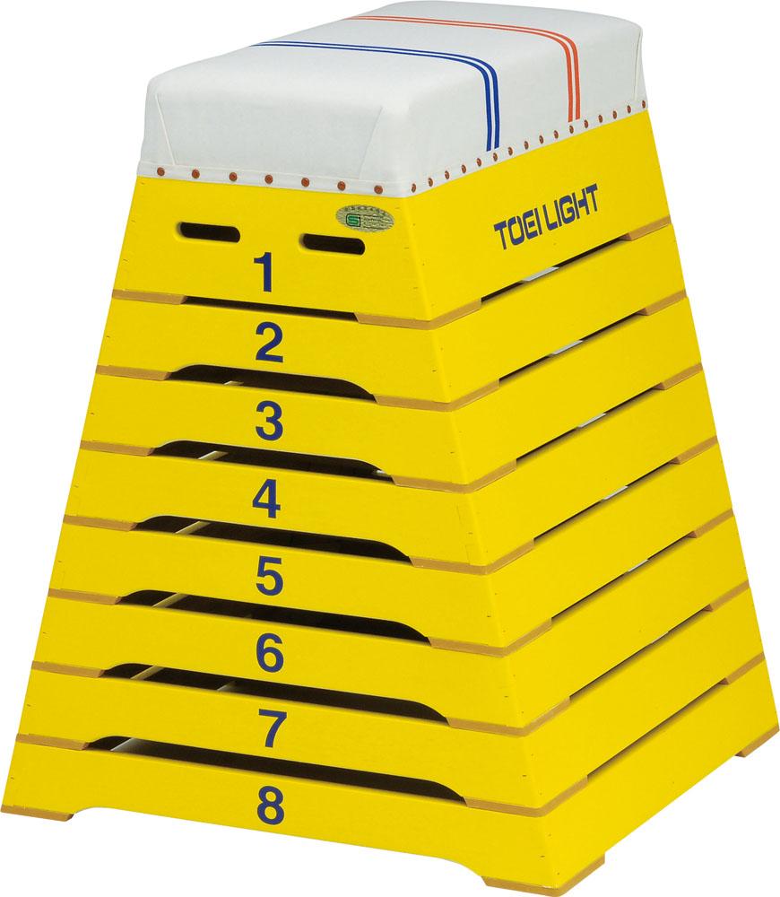 【送料無料】トーエイライト カラー跳び箱8段(小)黄 イエロー TOEILIGHT T2808Y 体育器具、用品 体育マット、シート