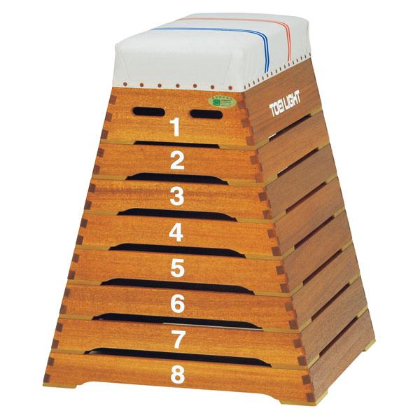 【送料無料】トーエイライト 跳び箱ST8段 小型 TOEILIGHT T2697 体育器具、用品 とび箱