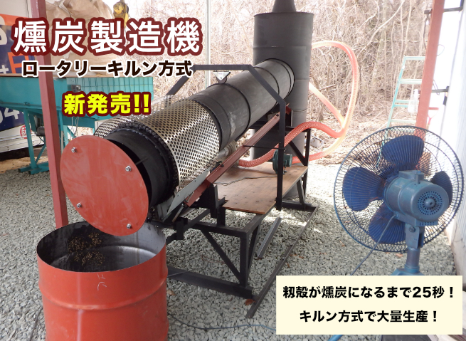 【即出荷】 燻炭製造機 ロータリーキルン方式, season style:b26ebc32 --- ltcpackage.online