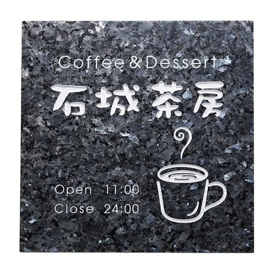 SAZ-30【30%OFF】【表札】天然石 ブルーパール 館銘板