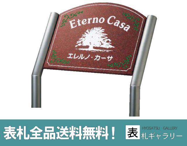 【30%OFF】【表札】赤ミカゲ