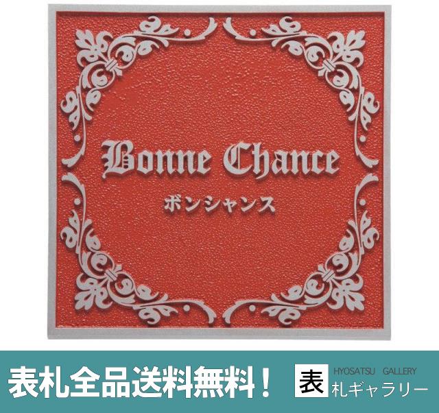 【30%OFF】【表札】アルミ鋳物館銘板
