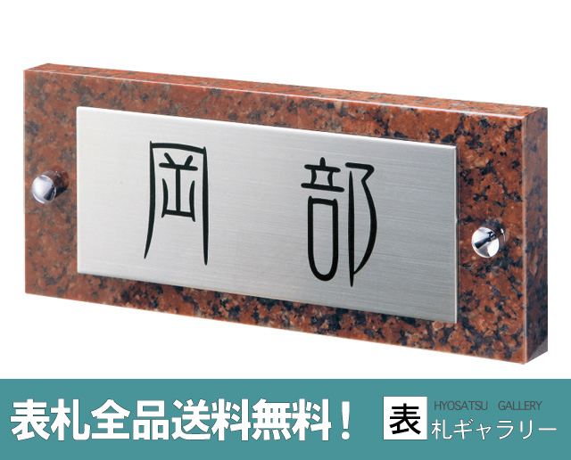 【30%OFF】【表札】赤ミカゲ&ステンレス ドライエッチング