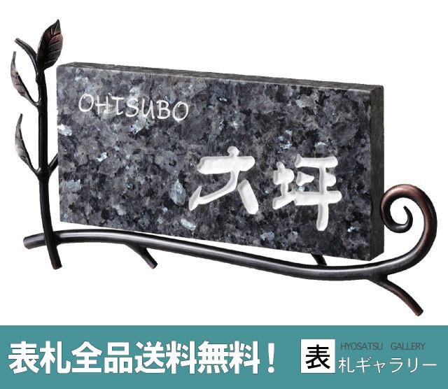 【30%OFF】【表札】ブルーパール&オブジェ
