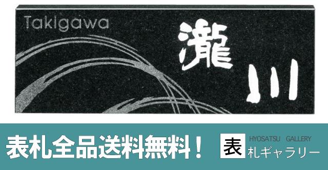 【30%OFF】【表札】黒ミカゲ(白文字&素彫)(欧文 素彫)