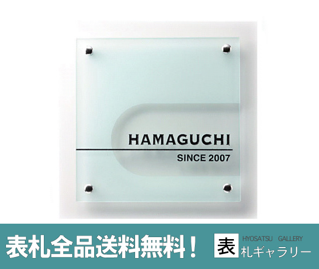 SGPL-126【30%OFF】【表札】クリアーガラス(黒文字&素彫)