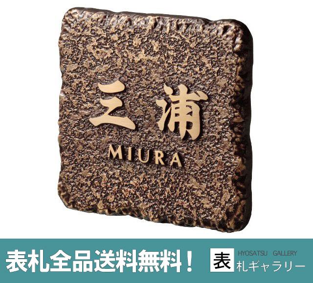 【30%OFF】【表札】銅ブロンズ鋳物 レリーフ(ROCK)
