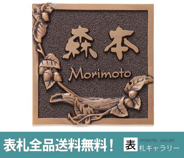 【30%OFF】【表札】銅ブロンズ鋳物 レリーフ(どんぐり)