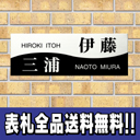 【30%OFF】【表札】ステンレスドライエッチング  ★ステンレス 表札 ひょうさつ★